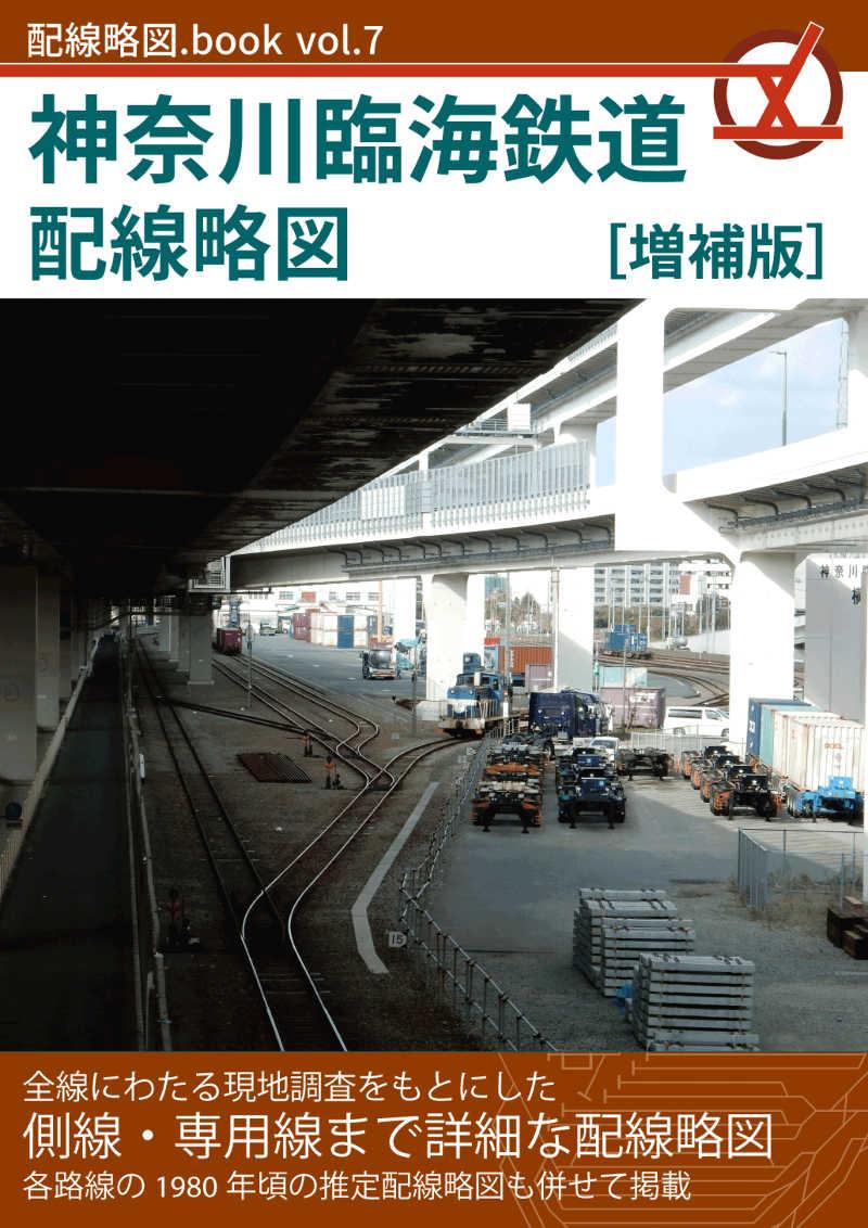 神奈川臨海鉄道配線略図 増補版 [配線略図.net(きたまと)] 鉄道