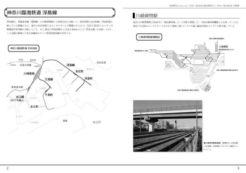 神奈川臨海鉄道配線略図 増補版