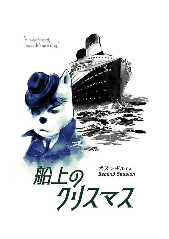 船上のクリスマス [独学メルゲーズ(フ山)] ユーリ!!! on ICE