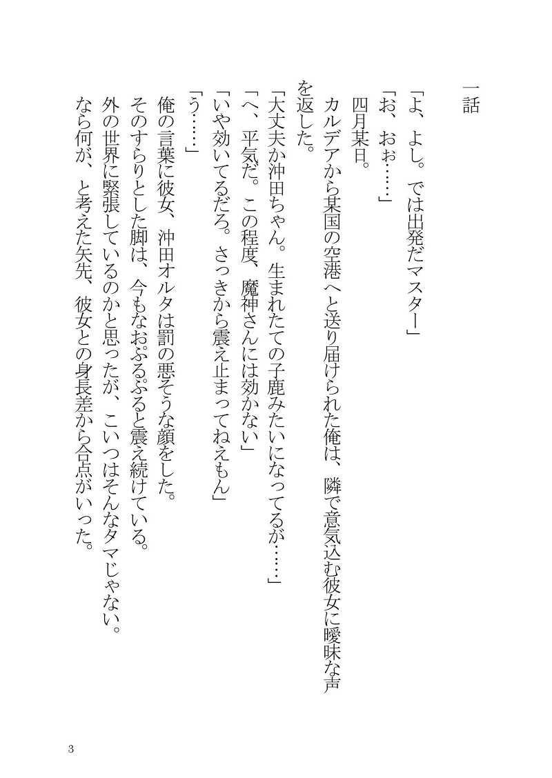 沖田オルタと同棲する本