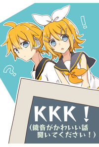 KKK!(鏡音がかわいい話聞いてください!)