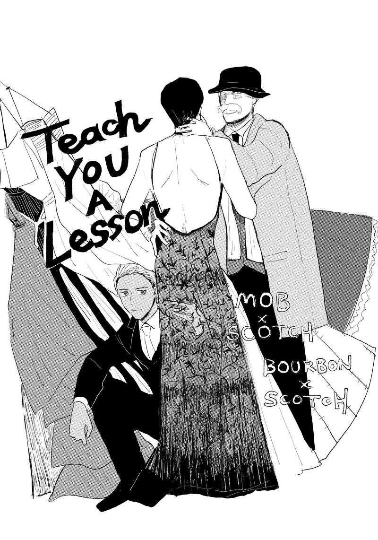 Teach you a lesson [おかわり(にしな)] 名探偵コナン