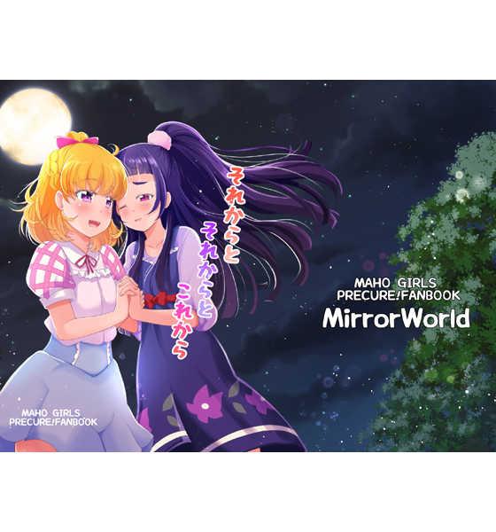 それからとそれからとこれから [MirrorWorld(未鏡)] プリキュア
