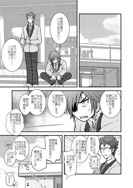 伊達(174)くんとショタ村さん
