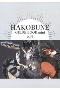 HAKOBUNE GUIDE BOOK mini 2018