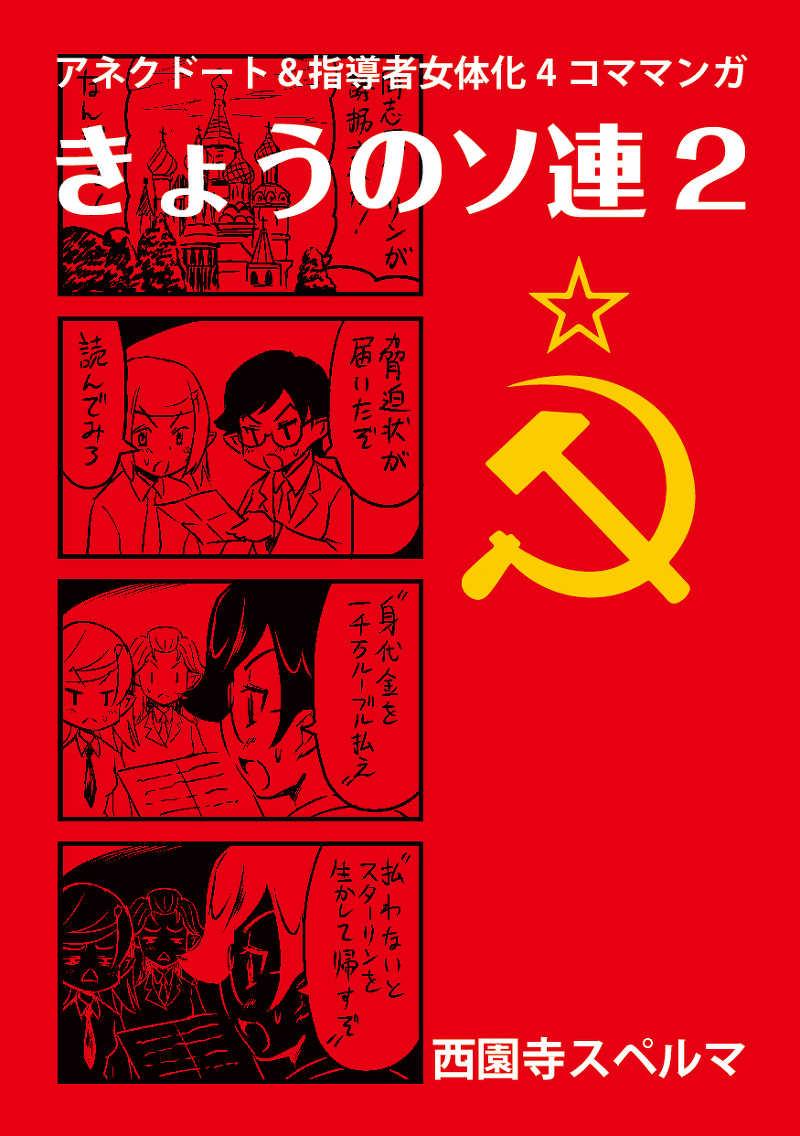 きょうのソ連2 [軍事学習社(西園寺スペルマ)] 歴史
