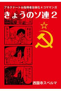 きょうのソ連2