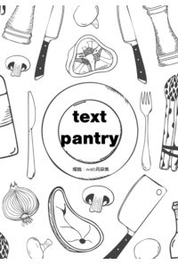 text pantry
