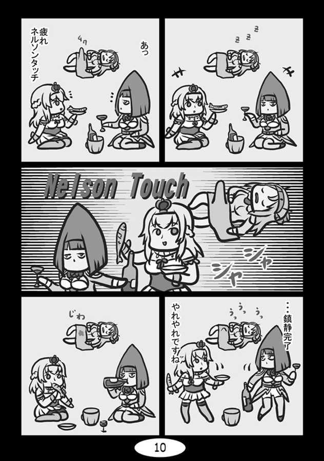 頭身が低い艦娘漫画6
