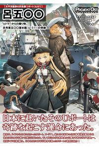 呂五〇〇 「ヒトラーからの贈り物」 呂号第五〇〇潜水艦(U-511)の奇跡