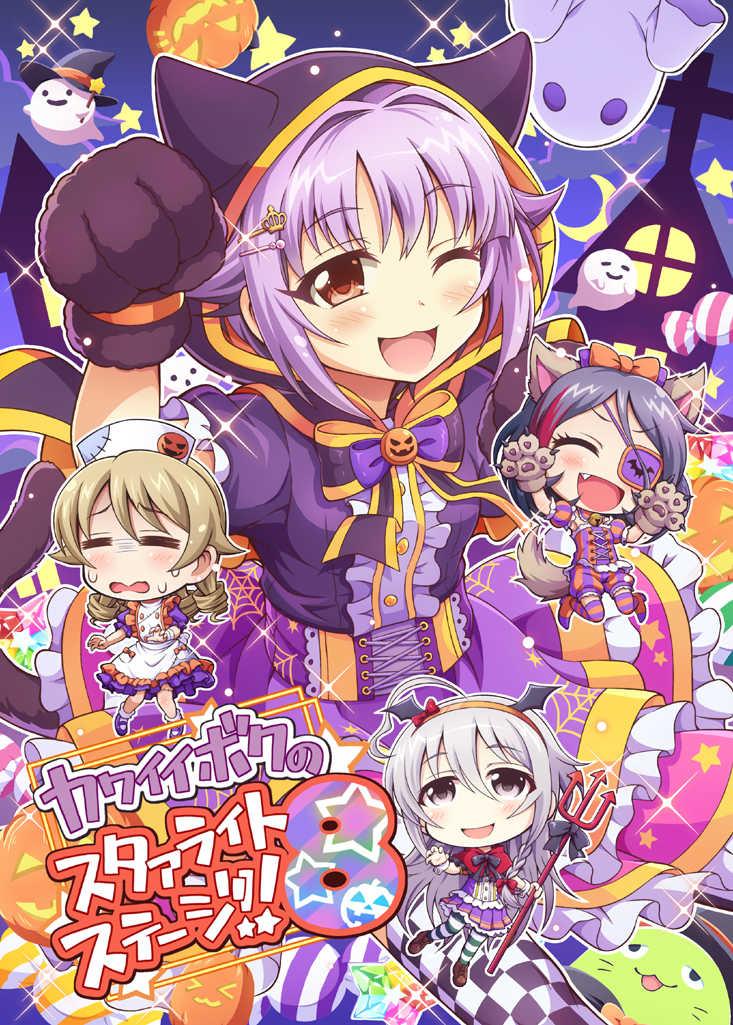カワイイボクのスタァライトステージ!!8 [Matsushiba Electronics(月島マコト)] THE IDOLM@STER CINDERELLA GIRLS