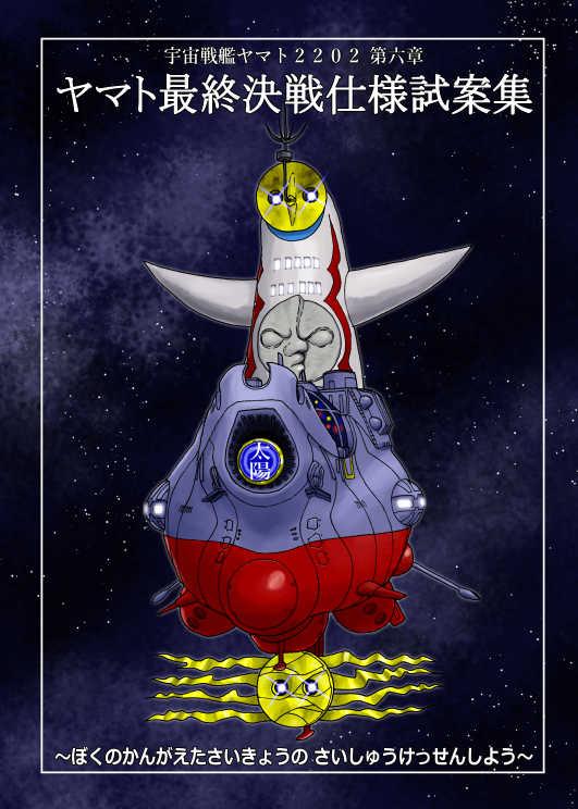 ヤマト最終決戦仕様試案集 [老頭児商会(Get a chance)] 宇宙戦艦ヤマト2202