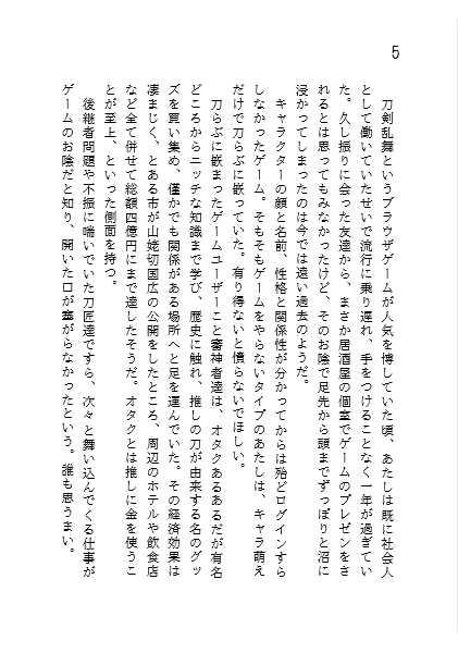 乙女ゲーム刀スクの攻略キャラ古備前鶯丸の婚約者なあたし悪役令嬢 前編