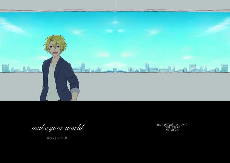 make your world