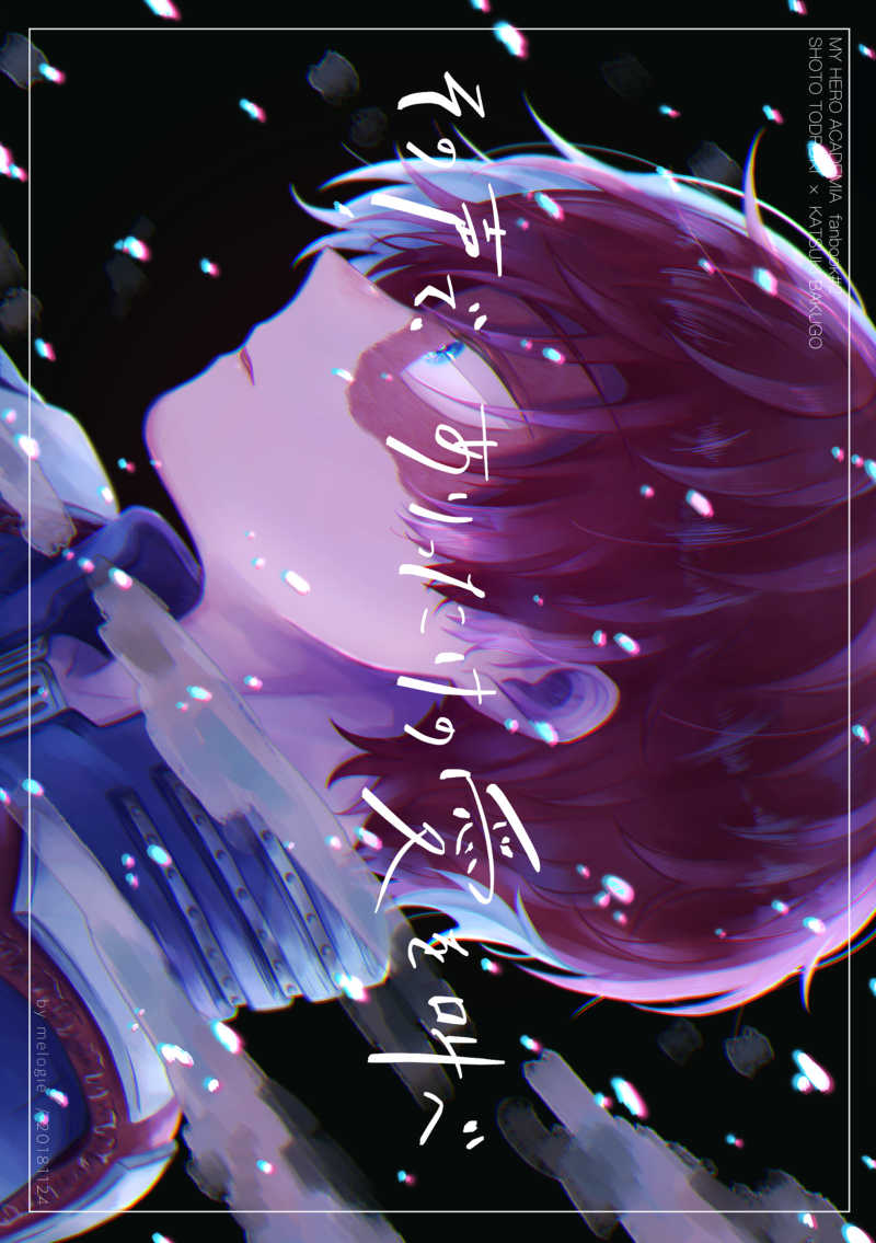 その声で、ありったけの愛を叫べ [melogie(ス~)] 僕のヒーローアカデミア
