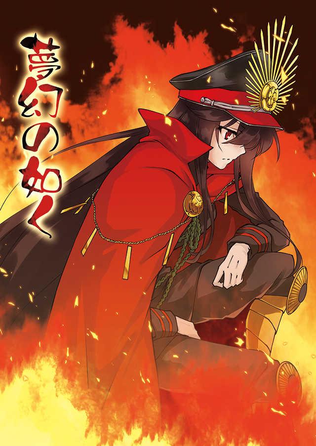 夢幻の如く [ざっはとるて(森永らむね)] Fate/Grand Order