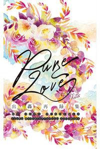 出轟再録集 Pure Love