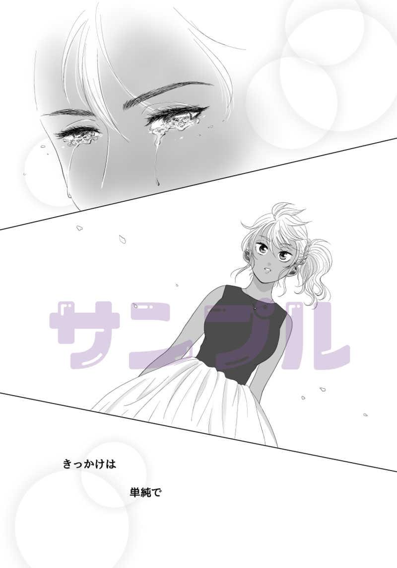 バイオレットの涙