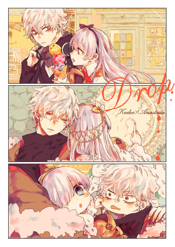 Drop [cyabo(サレキ)] Fate/Grand Order