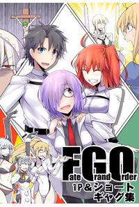 FGO1P&ショートギャグ集