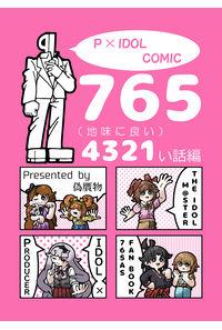 765 4321い(地味に良い)話編