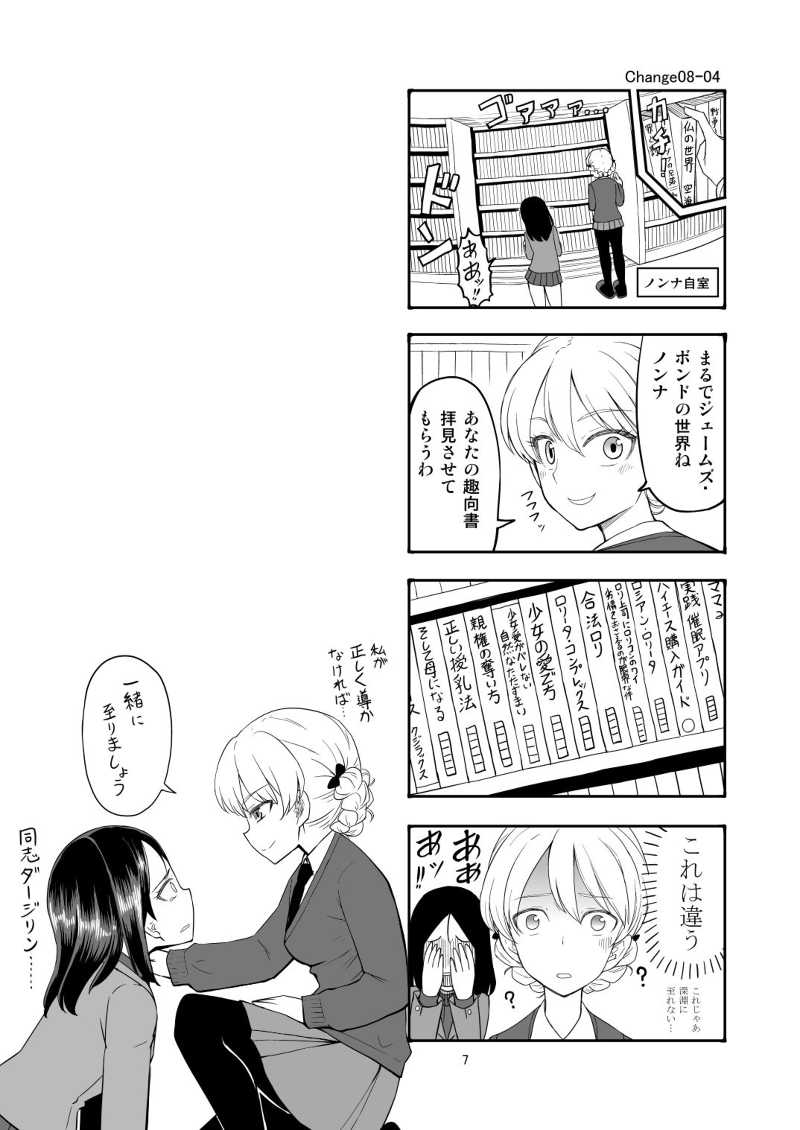 エリカチェンジ!4