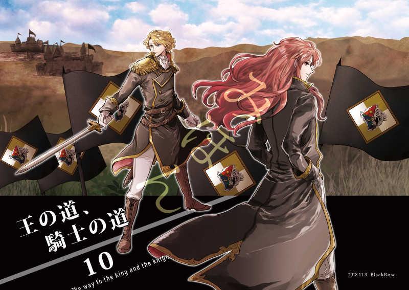 王の道、騎士の道10