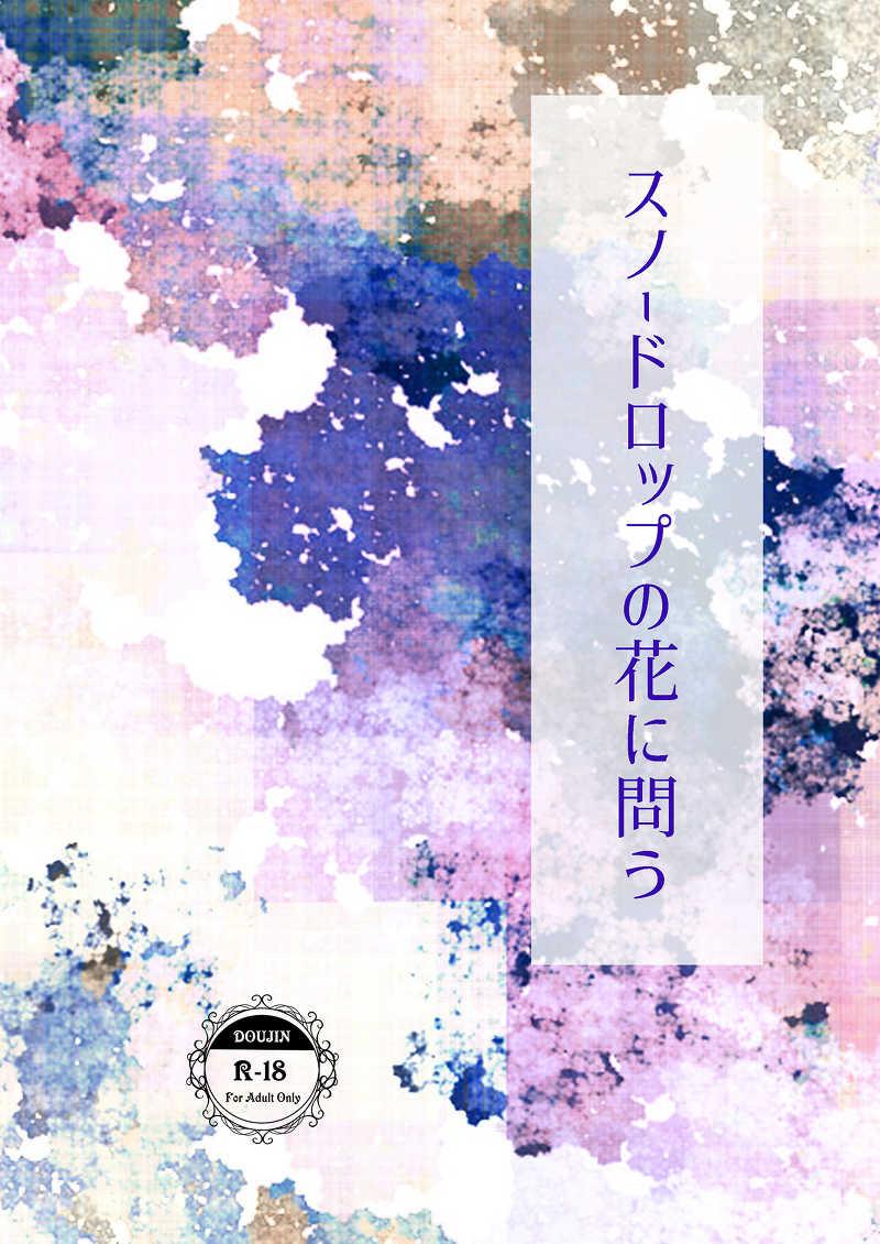 スノードロップの花に問う [月夜の水面亭(藍)] グランブルーファンタジー