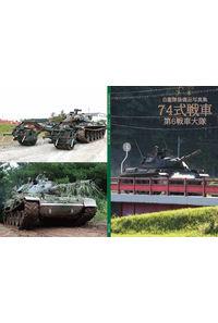 自衛隊装備品写真集 74式戦車 第6戦車大隊