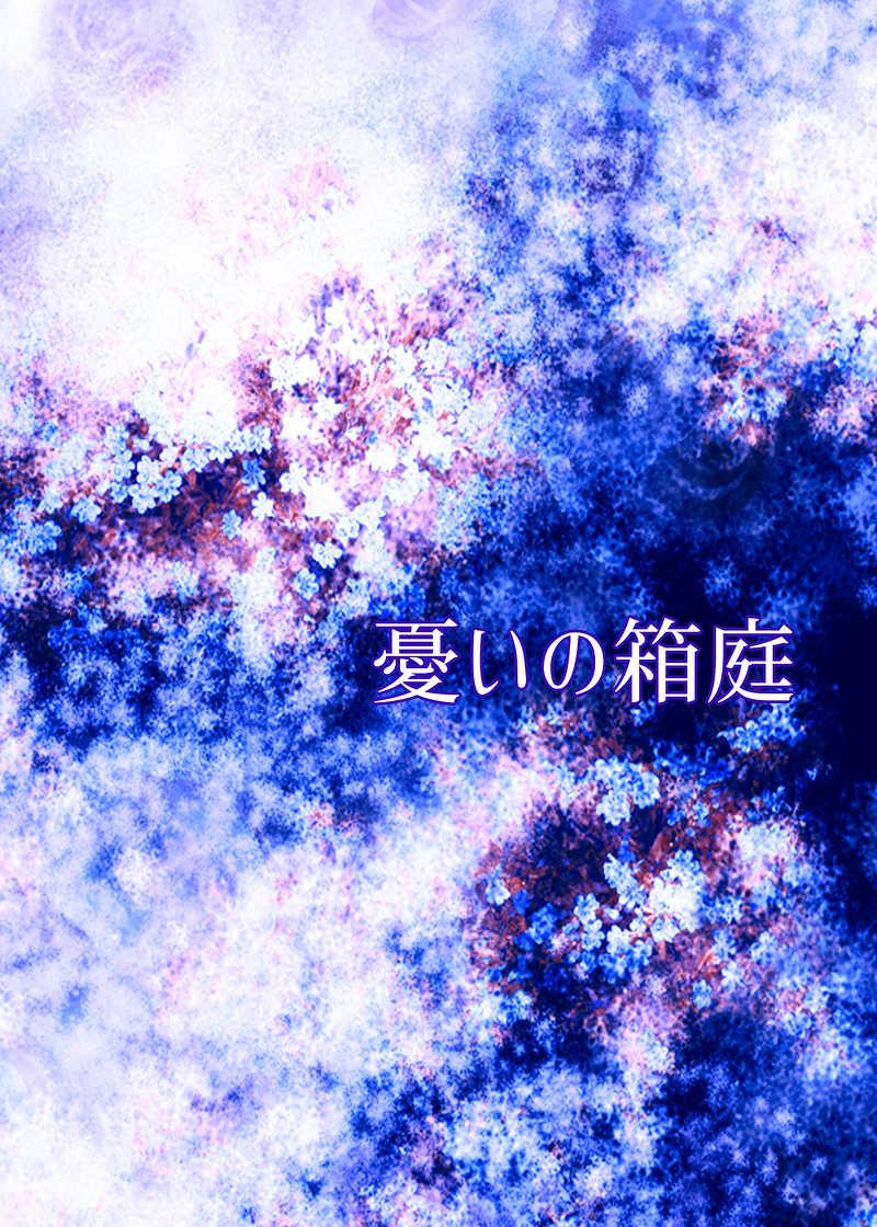 憂いの箱庭 [月夜の水面亭(藍)] グランブルーファンタジー