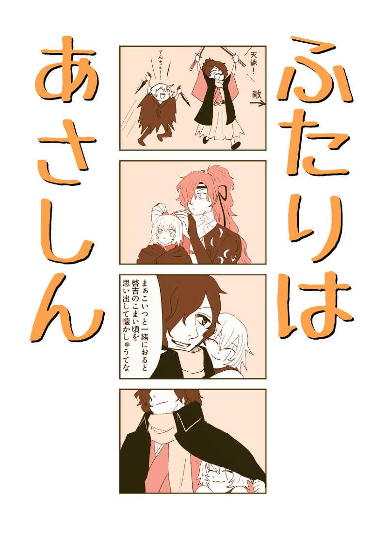 ふたりはあさしん [自堕落(松吉)] Fate/Grand Order