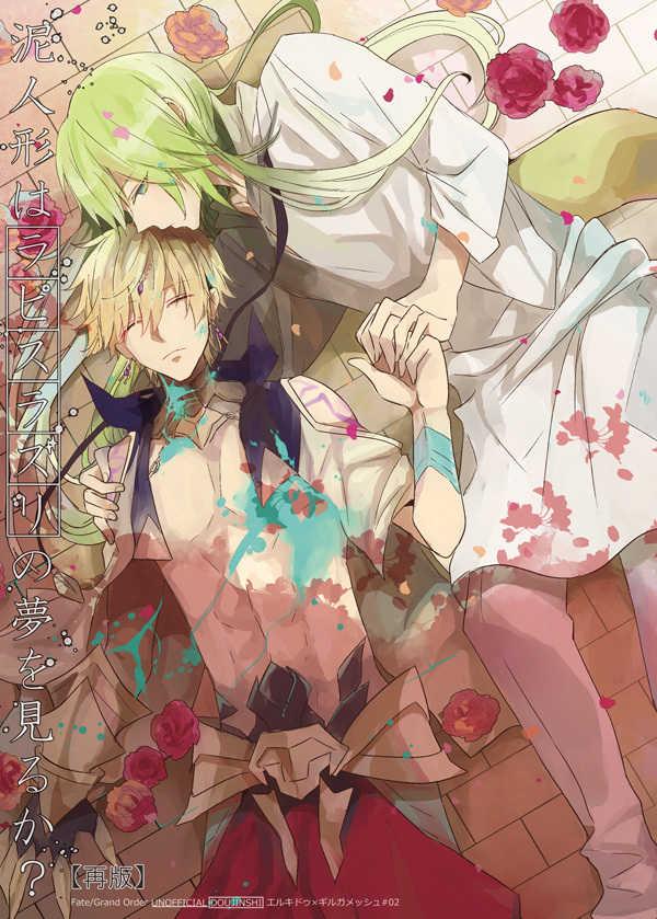 【再版】泥人形はラピスラズリの夢を見るか? [アマツバメ(水月)] Fate/Grand Order