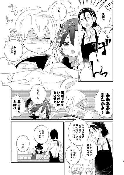 東堂さんとちいさい後輩4