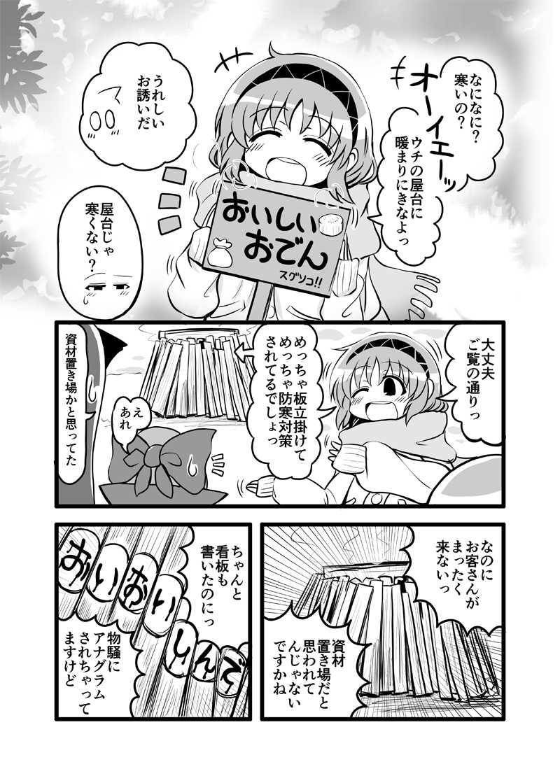 ~手編菜妻5~ ハンズアップ!!