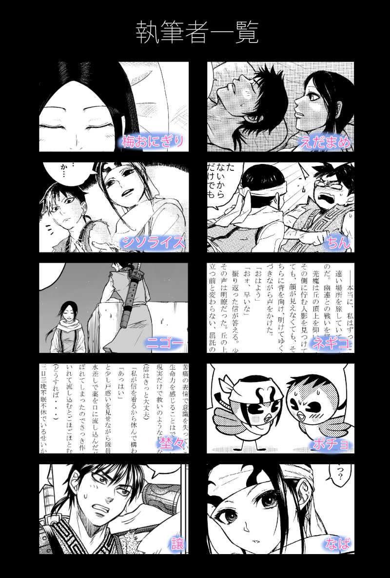 キングダム信×羌カイアンソロジー「春秋戯画」 [MERCADO(なば ...