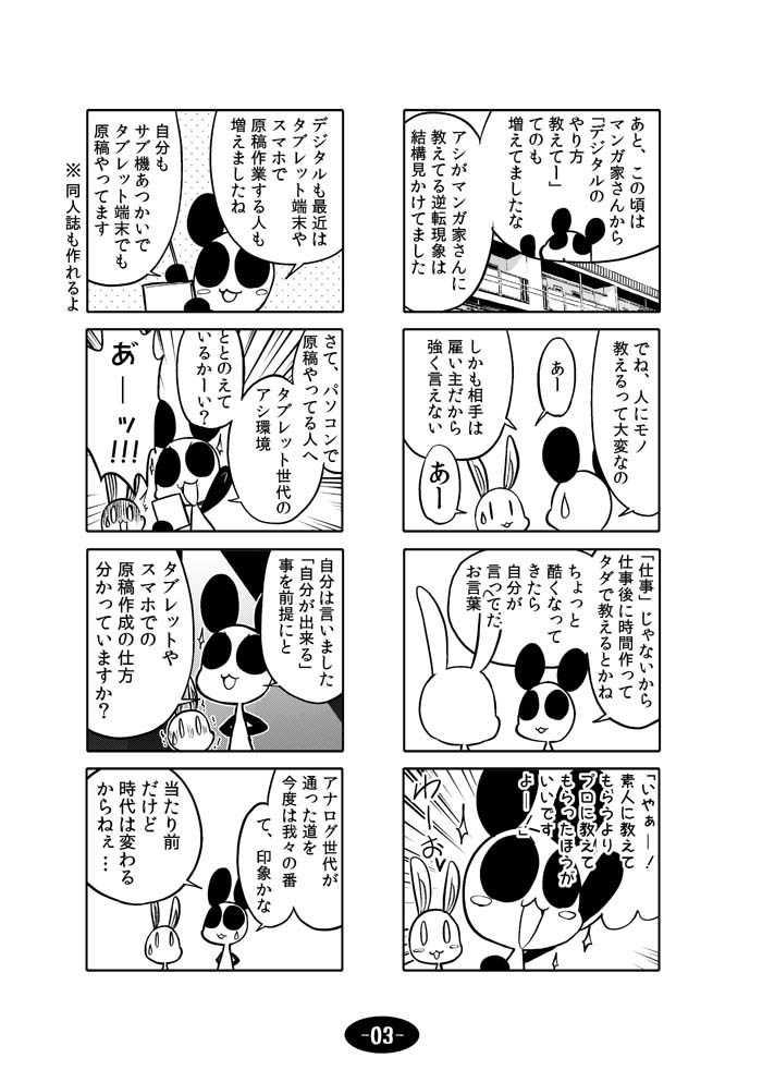 漫画アシのABC~2018年冬~