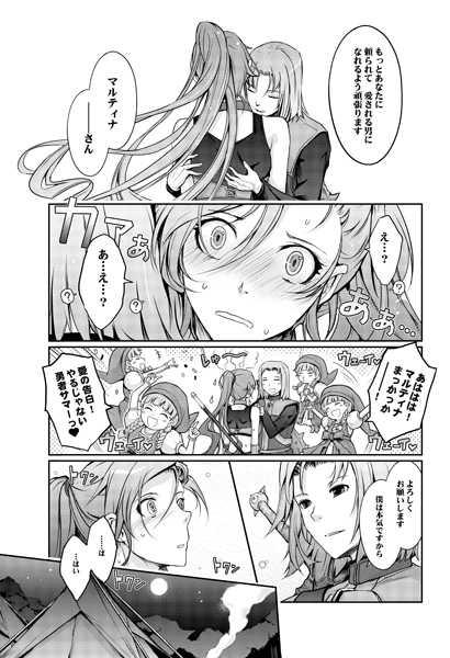勇者(カレ)が娼姫(ワタシ)を買った理由(ワケ)2
