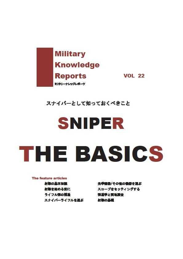 スナイパー The Basics