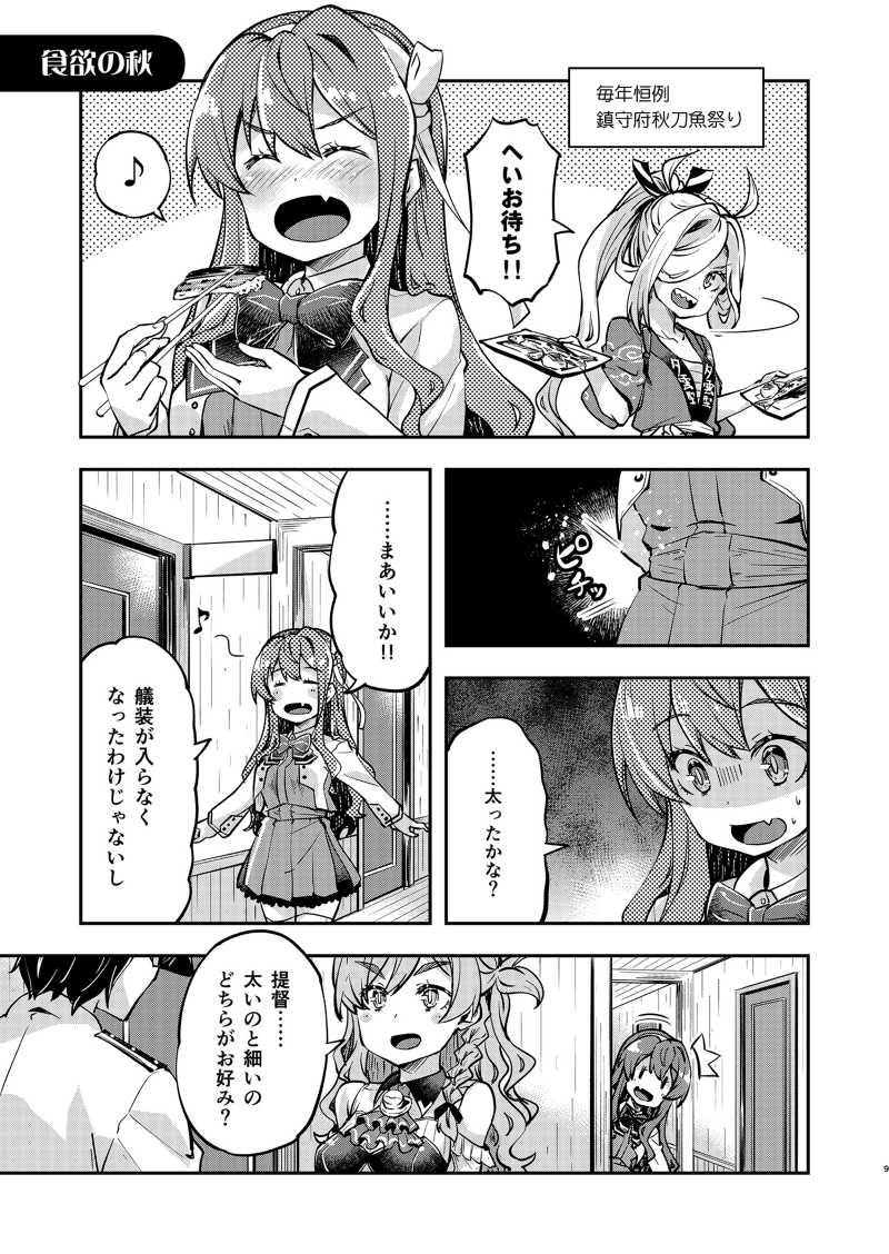長波サマは負けられない!!