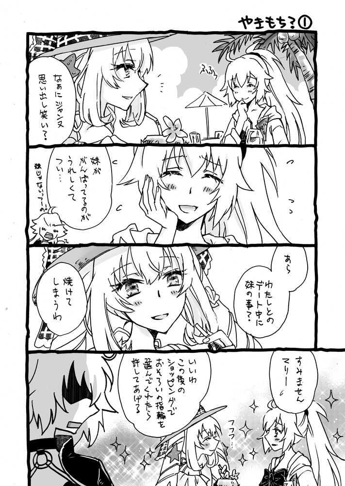 Fate/Summer Festival!
