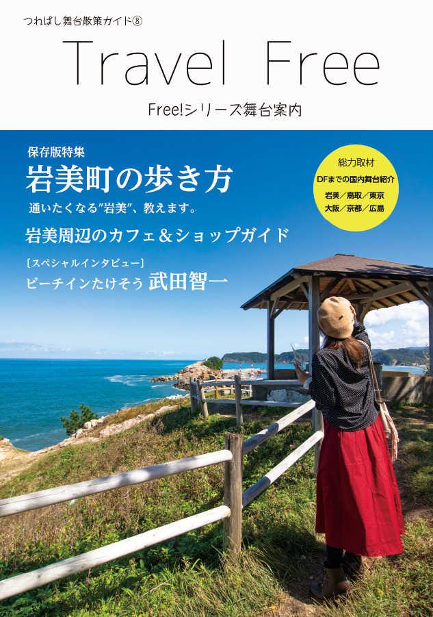 Travel Free ~Free!シリーズ舞台案内~