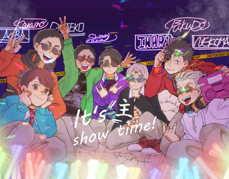 It's 主show time!