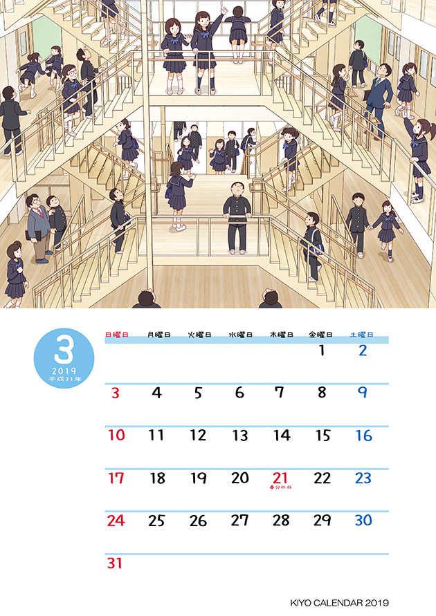 KIYO CALENDAR 2019 KIYO作品集 vol.2