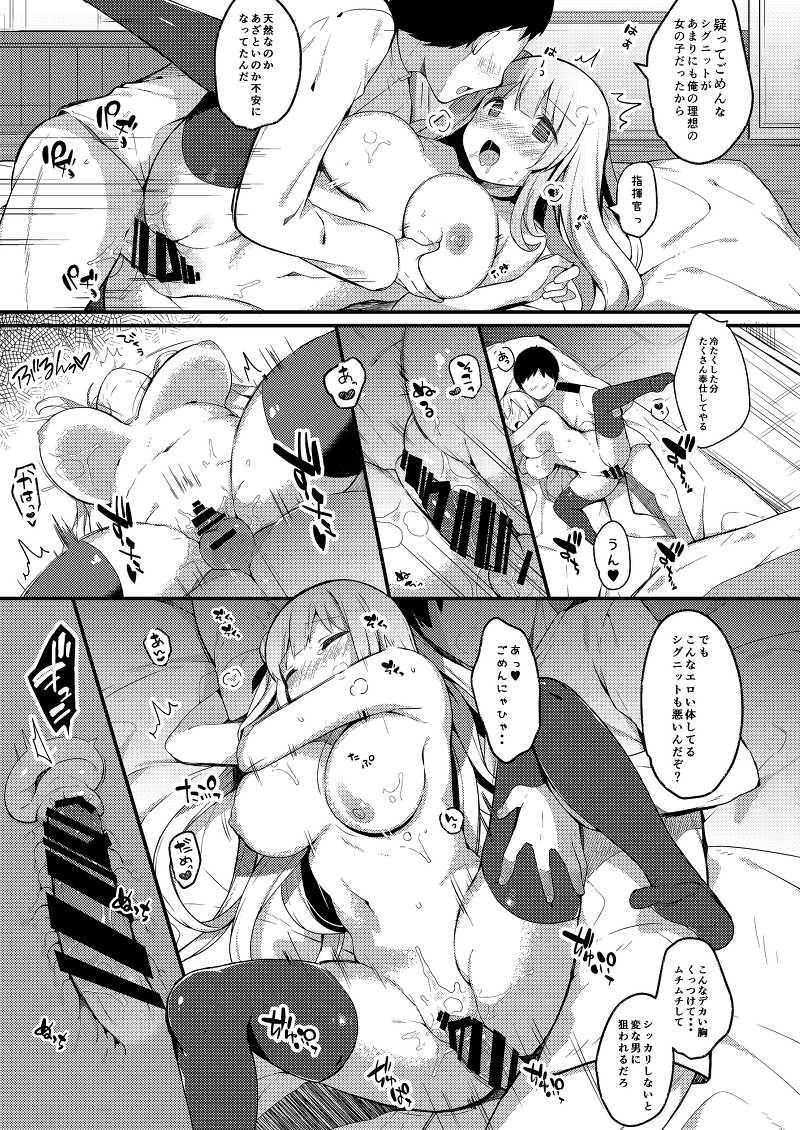 恋する乙女シグニットちゃん