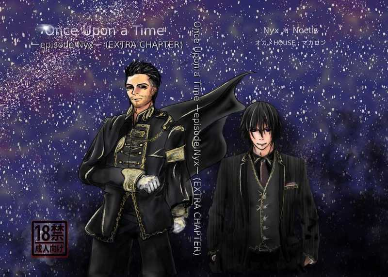 Once Upon a Time ーepisode Nyxー (EXTRA CHAPTER)