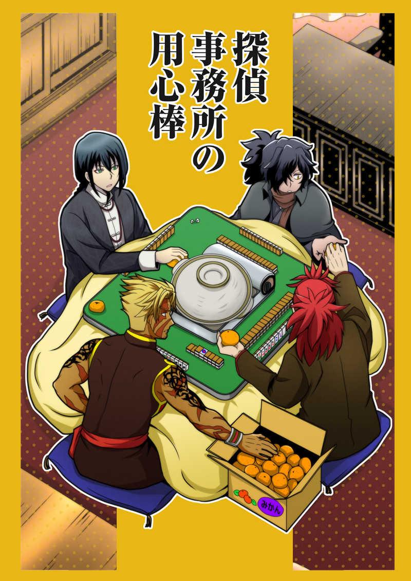 探偵事務所の用心棒 [Paper Fort(じまうそ)] Fate/Grand Order