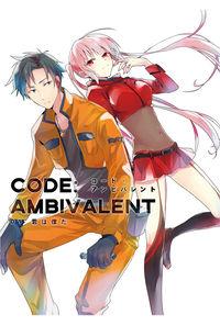 CODE:AMBIVALENT 01 -君は僕だ-
