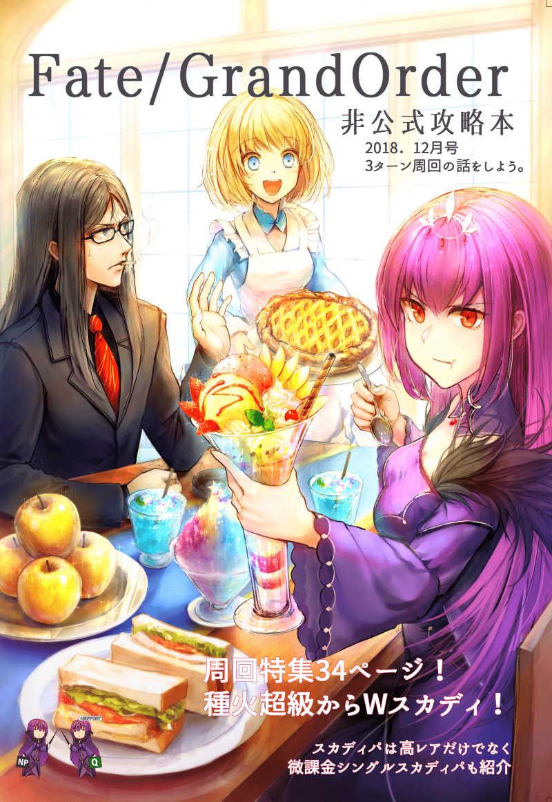 3ターン周回の話をしよう。 [人理修復保障機関(小黒唯)] Fate/Grand Order