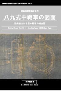 八九式中戦車の図面