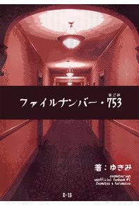 ファイルナンバー・753